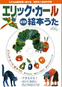 CD エリック・カール絵本うた