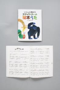 楽譜集 いっしょに歌おう!エリック・カール絵本うた ソングブック