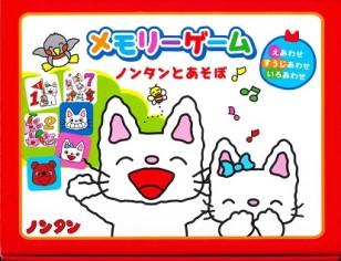 Nontan 株式会社コンセル 絵本とおもちゃをとおして日本のこどもを